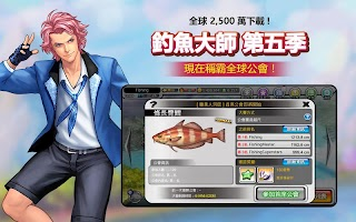 Screenshot 2: 釣魚大師 : 第五季