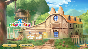 Screenshot 1: 케모노 프렌즈3