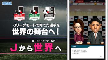 Screenshot 2: サカつくRTW | 日本語版