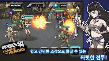 Screenshot 2: 히어로즈워 for Kakao