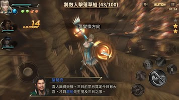 Screenshot 4: 真三國無雙·斬 | 國際版