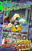 Screenshot 3: JUMP英雄大戰 我的收藏2