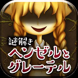 Icon: 脱出ゲーム コワイ童話からの脱出〜ヘンゼルとグレーテル〜