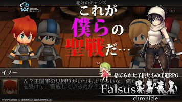 Screenshot 2: Falsus Chronicle