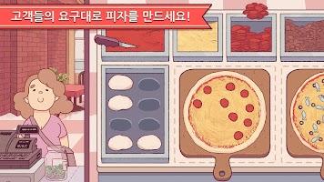 Screenshot 1: 좋은 피자, 위대한 피자