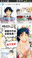Screenshot 1: 【無料マンガ】マンガボックス〜人気漫画が毎日無料〜