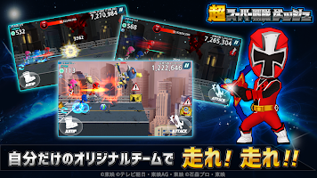 Screenshot 1: 파워 레인저스 대시 | 일본판