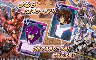 Screenshot 1: ガンダムコンクエスト