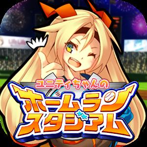 Icon: ユニティちゃんのホームランスタジアム