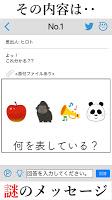 Screenshot 2: 信件解謎2
