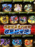 Screenshot 4: 龍族拼圖 (Puzzle & Dragons) | 繁中版