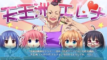 Screenshot 4: 戀式說明書(手機版)
