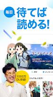 Screenshot 1: ピッコマ - 人気マンガが待てば無料の漫画アプリ