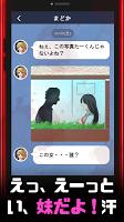 Screenshot 3: 請讓我出軌