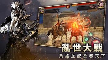 Screenshot 4: 三國Blade (港版)