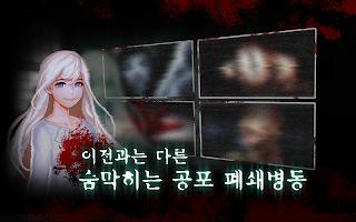 Screenshot 2: 폐쇄병동 (공포 스토리 게임)