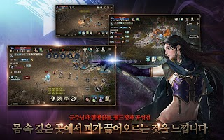 Screenshot 4: Lineage M | Korean