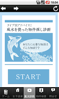 Screenshot 4: 不動産会社が作る 部屋探し×恋愛ゲーム