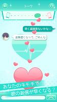 Screenshot 4: 他對我有意思?