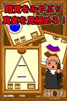 Screenshot 1: 超眼力~錯覚に騙されるな?!~