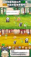 Screenshot 4: Q寵森林:動物學園
