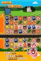 Screenshot 3: LINE PokoPoko