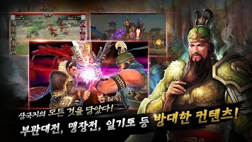 Screenshot 3: 천지를 베다