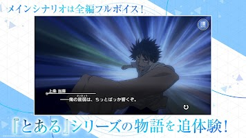 Screenshot 3: A Certain Magical Index: Imaginary Fest
