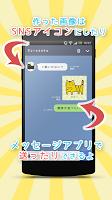 Screenshot 3: Nyankoro Icon Maker