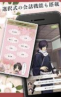Screenshot 4: 薄桜鬼 時告絵巻