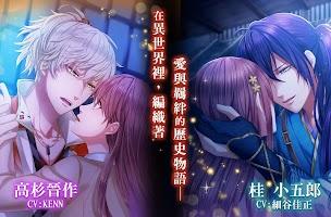 Screenshot 3: Akasasu Sekai de Kimi to Utau (Traditional Chinese)