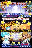 Screenshot 4: 魔族時間