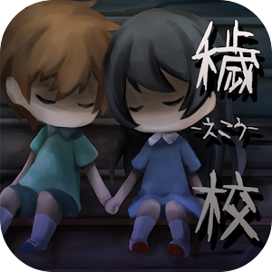 Icon: 穢校-えこう- 【脱出・探索型ホラーゲーム】