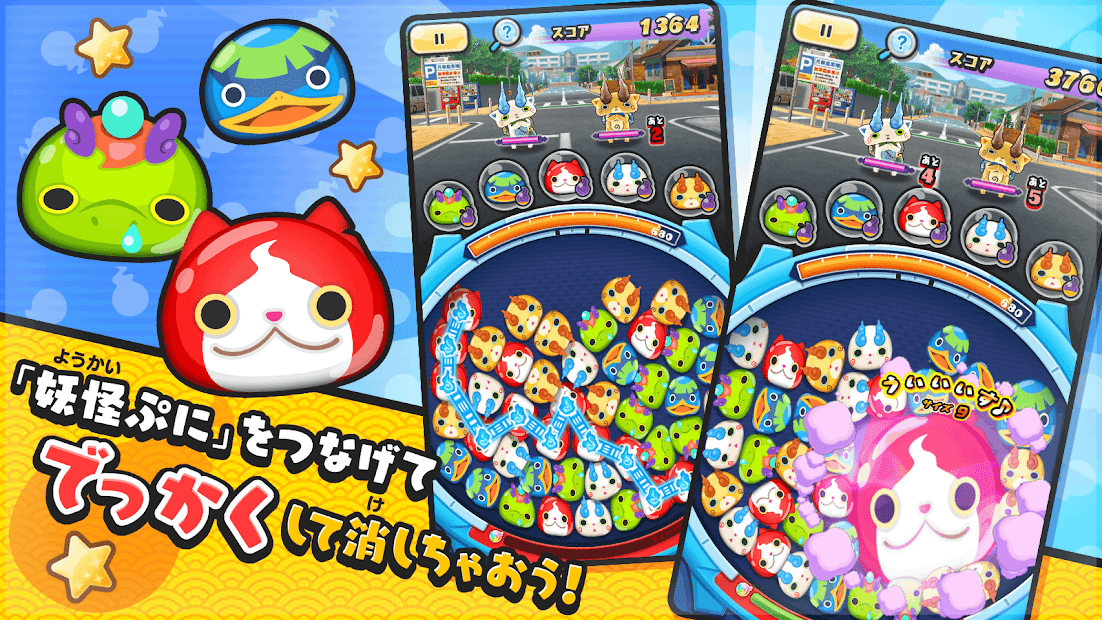 Download] Yokai Watch Puni Puni (Japan) - QooApp Game Store