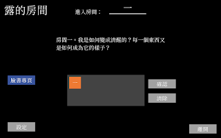 Screenshot 2: 露的房間