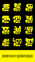 Screenshot 4: 面具之墓