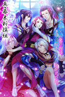 Screenshot 1: Shin Bakumatsu Shinsengumi