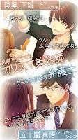 Screenshot 2: 恋せよ乙女◆シェアハウス物語