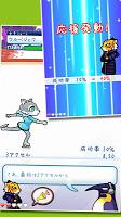 Screenshot 3: Figure Skating Animals 2