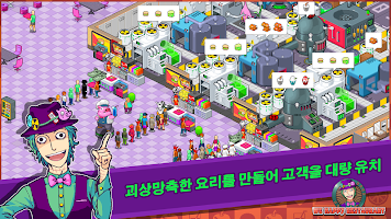 Screenshot 4: We Happy Restaurant