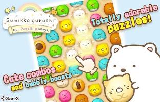 Screenshot 1: 스밋코구라시 퍼즐게임