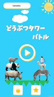Screenshot 4: 動物疊疊樂