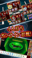 Screenshot 1: 麻雀 鬥牌競技場