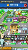 Screenshot 2: 거지키우기2 한푼마을