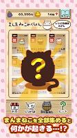 Screenshot 2: 新鮮出爐!貓咪蓋飯~目標是究極的食譜~