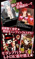Screenshot 4: 妖幻の華贄 大正恋花ロマネスク【無料BLゲーム】