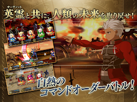 Screenshot 3: Fate/Grand Order (Japan)