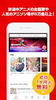 Screenshot 1: ANiUTa 動漫歌曲放題!