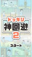 Screenshot 1: 위기탈출 신의 회피2 탈출게임_일본판