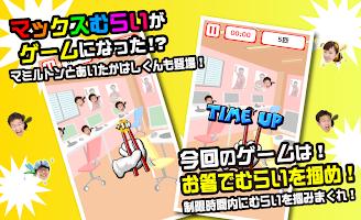 Screenshot 1: マックスむらいつかみ